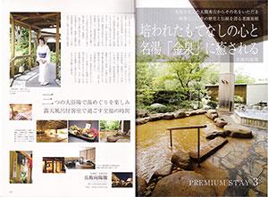 お風呂自慢の宿2015-記事1.jpg