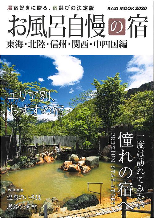 お風呂自慢の宿2020-表紙2.jpg