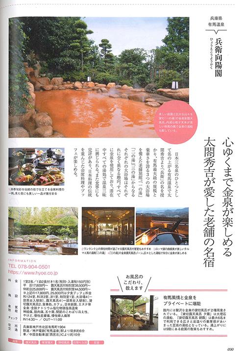 お風呂自慢の宿2020-記事.jpg
