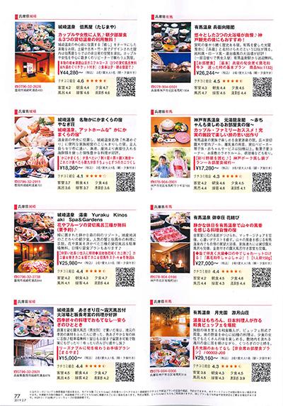 じゃらんベビー西日本2019-2010?記事1.jpg