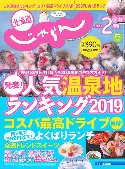 じゃらん北海道201902-表紙.jpg