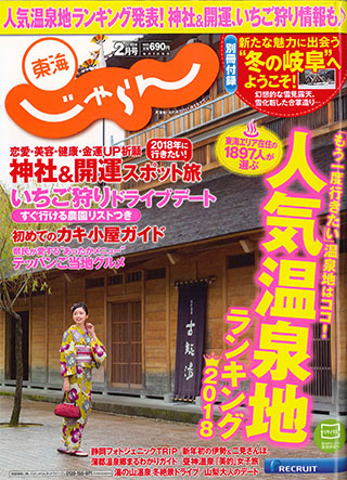じゃらん東海201802-表紙.jpg