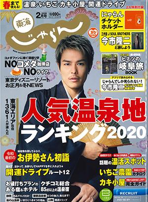 じゃらん東海202002-表紙.jpg