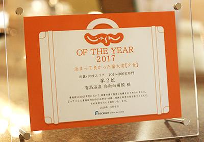『じゃらん OF THE YEAR 2017』を受賞いたしました!