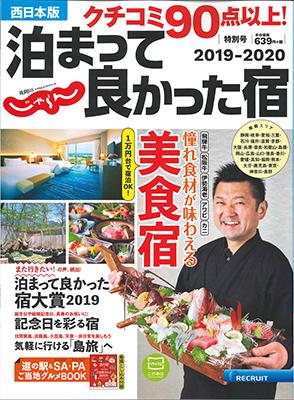じゃらん特別号口コミ90点以上の宿2019-2020-表紙.jpg