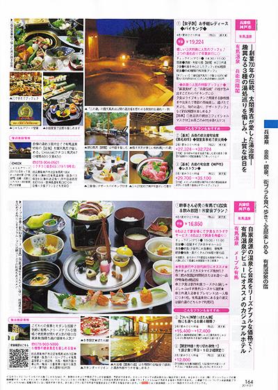 じゃらん関西・中国・四国-記事1.jpg