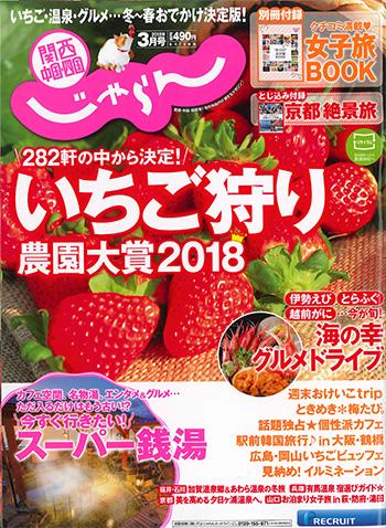 じゃらん関西201803-表紙.jpg