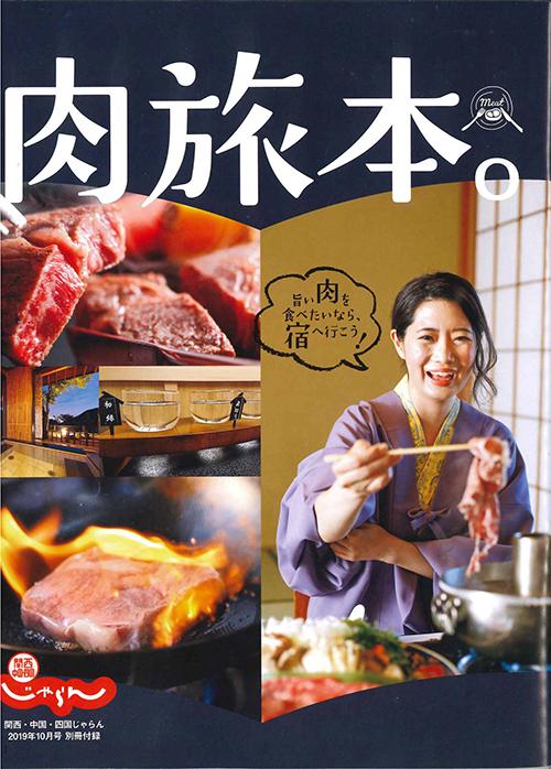 じゃらん関西201910-肉別冊表紙.jpg