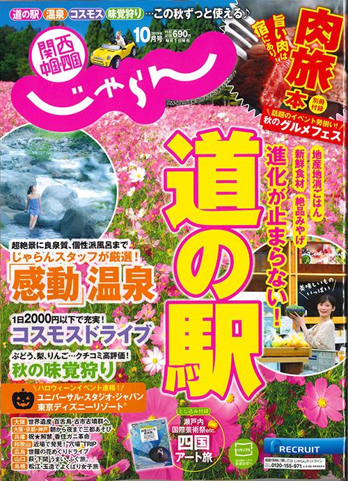 じゃらん関西201910-表紙.jpg