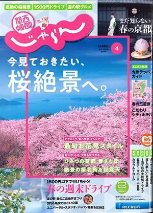 じゃらん関西2020.04表紙.jpg