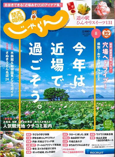 じゃらん関西202008-表紙.jpg