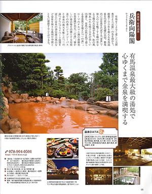まっぷる おとなの温泉宿ベストセレクション100-2019-記事.jpg