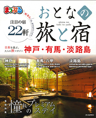 まっぷる「おとなの旅と宿 神戸・有馬・淡路島」に掲載されました。
