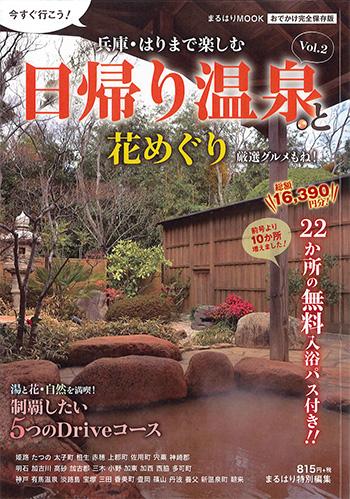 『兵庫・はりまで楽しむ日帰り温泉と花めぐり』に掲載されました。