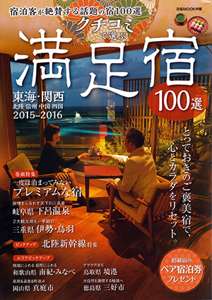 クチコミで選ぶ満足宿100選2015-表紙.jpg