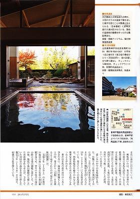 サライ大浴場2.jpg