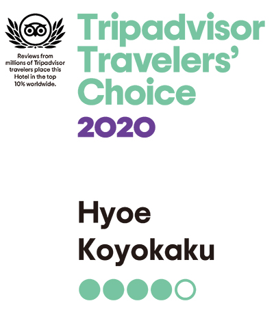 トリップアドバイザー トラベラーズチョイス・アワード 2020受賞