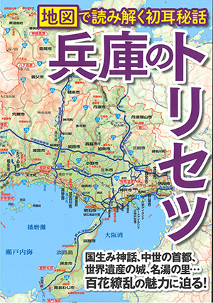地図で読み解く初耳秘話 兵庫のトリセツ 表紙.jpg