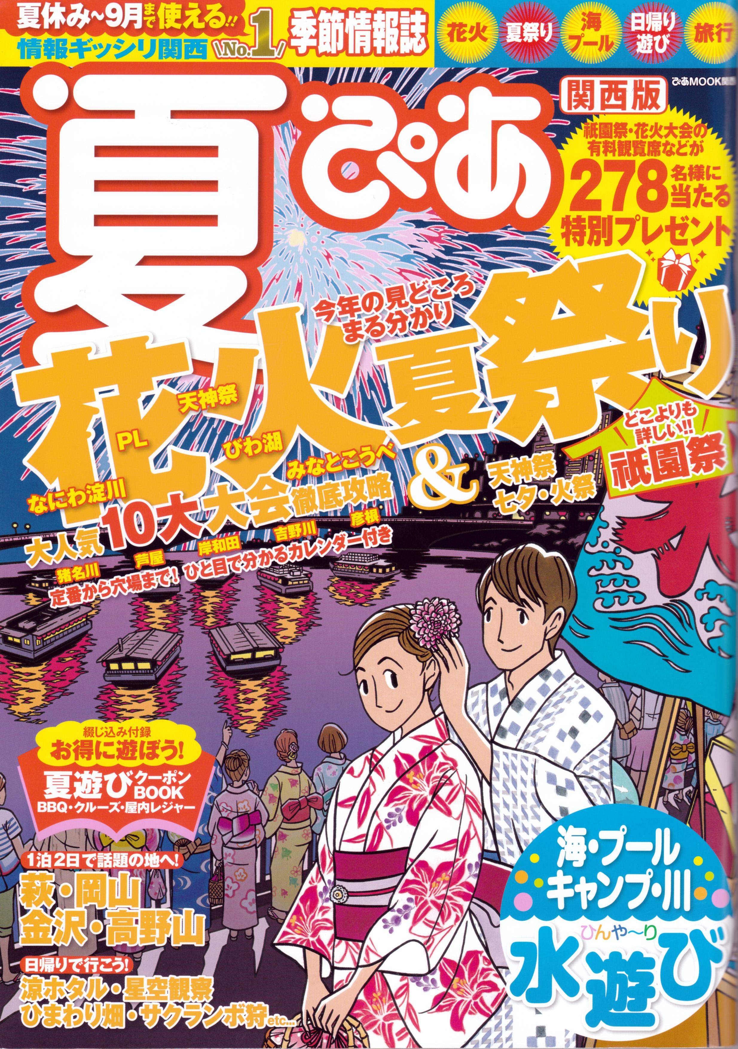 夏ぴあ2015-表紙.jpg