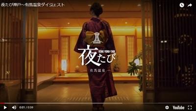 夜タビ 動画.JPG