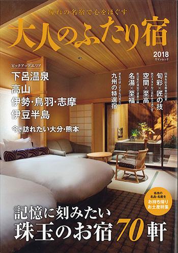 大人のふたり宿2018-表紙.jpg
