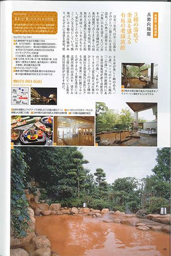 大人のふたり宿2018-記事.jpg