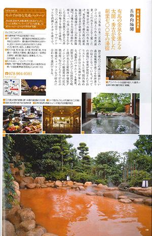 大人のふたり宿2020記事.jpg
