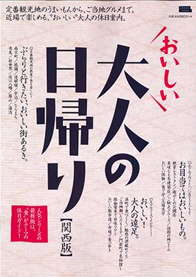 大人の日帰り-表紙.jpg