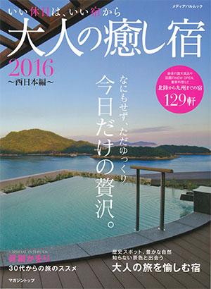 大人の癒し宿2016-表紙.jpg