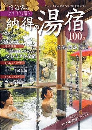 宿泊客のクチコミで選ぶ納得の湯宿2015-表紙.jpg