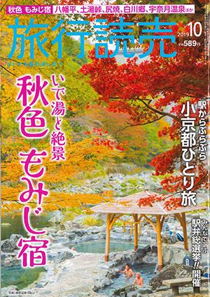 『旅行読売』 10月号に掲載されました。