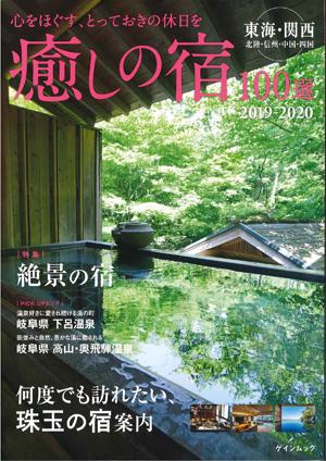 癒やしの宿100選東海・関西2019-2020-表紙.jpg