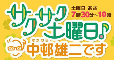 元阪神タイガース選手 桧山進次郎さんにお越しいただきました。