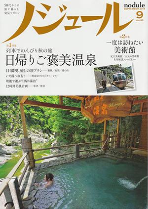 『ノジュール』9月号に掲載されました。