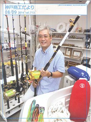 『神戸商工だより』に、当館スタッフのインタビューが掲載されました。