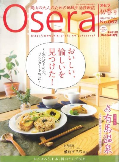 20131225osera表紙.jpg