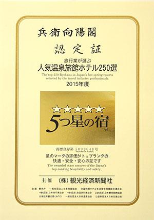 2015年度 人気温泉旅館ホテル250選 5つ星の宿 認定証.jpg