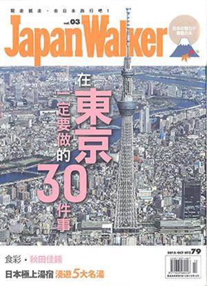 2015-Japan Walker vol3-Arima Onsen-Hot spring.jpg