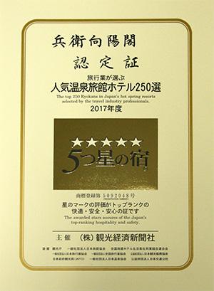 2017年度 5つ星の宿 認定証.jpg
