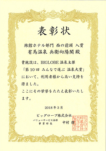BIGLOBE温泉『第10回 みんなで選ぶ 温泉大賞』を受賞しました。