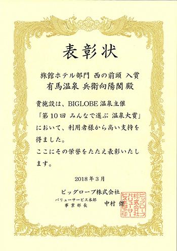 BIGLOBE第10回みんなで選ぶ温泉大賞-賞状.jpg