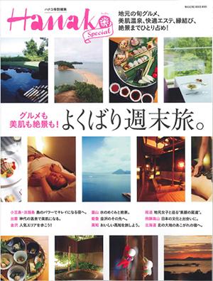 Hanako Special 201511表紙.jpg
