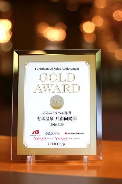 『JTB・るるぶトラベルアワード2015』にてゴールドアワードを受賞致しました。