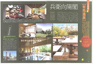 Japan Walker記事-Arima Onsen-Hot spring.jpg