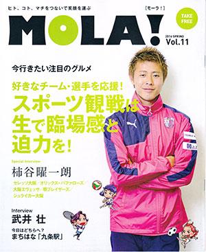 MOLA!2016vol11-表紙.jpg