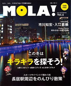 MOLA201412_1.jpg