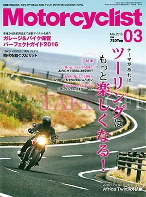Motorcyclist-201603-表紙.jpg
