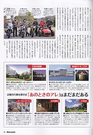 Motorcyclist-201603-記事.jpg