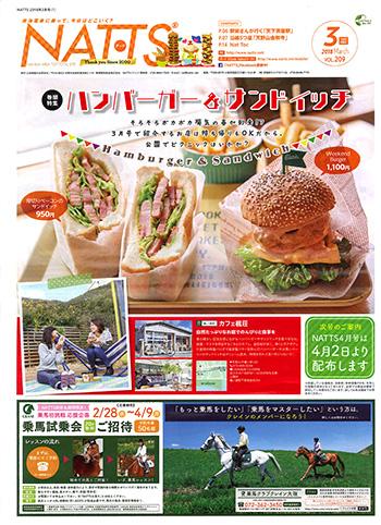 NATTS201803-表紙.jpg