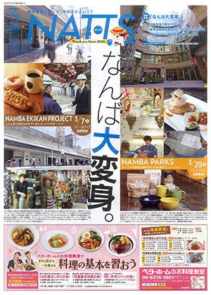 NATTS3月-表紙.jpg